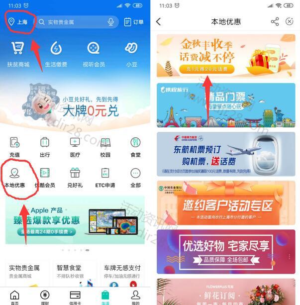 中国农业银行金秋丰收季20充30元手机话费 充值非秒到