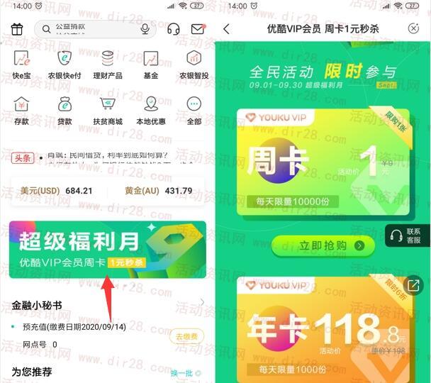 农行app超级福利月1元购买优酷会员周卡 每天限量1万件