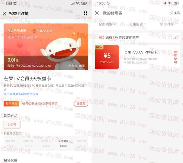 京东金融0.01元购买3天芒果TV会员秒到 购买的是正式会员