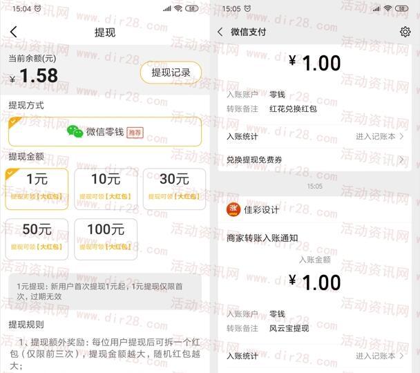 风云宝app下载简单领取1元微信红包 亲测提现秒推零钱