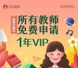 教师节活动免费领1年QQ音乐豪华绿钻 限全国教师领取