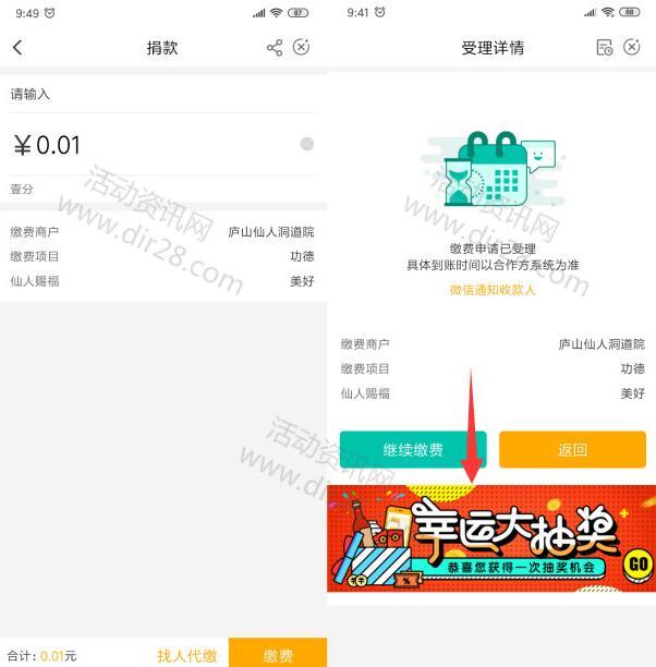 农业银行app捐款0.01元抽5-100元手机话费 亲测中10元