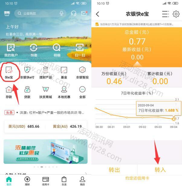 中国农业银行快e宝抽5-100元手机话费 亲测中5元话费