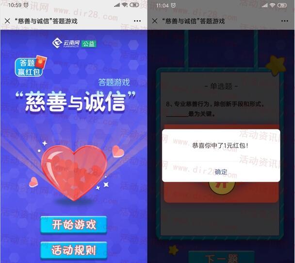 云南网慈善与诚信答题游戏抽1-10元微信红包 亲测中1元