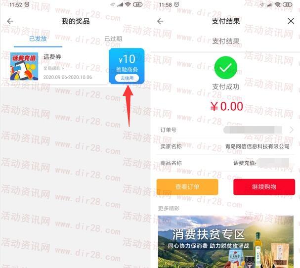 CCB建融家园app注册抽5-100元话费券 亲测中10元话费