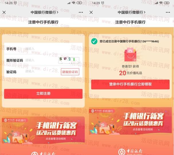中国银行注册领取20元话费券 无需中国银行卡也可领取