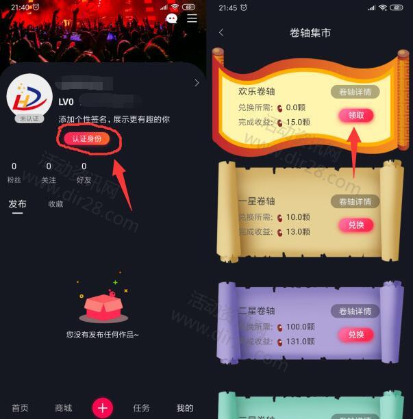 红豆天下短视频app 注册认证送15个红豆 开放交易可卖出