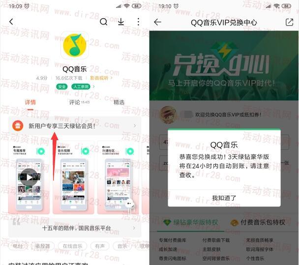 小米手机免费领取3天QQ豪华绿钻秒到 新老用户都可领