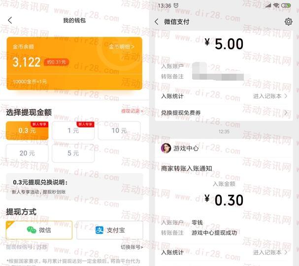 女神之约、大富翁app下载领0.6元微信红包 亲测推零钱
