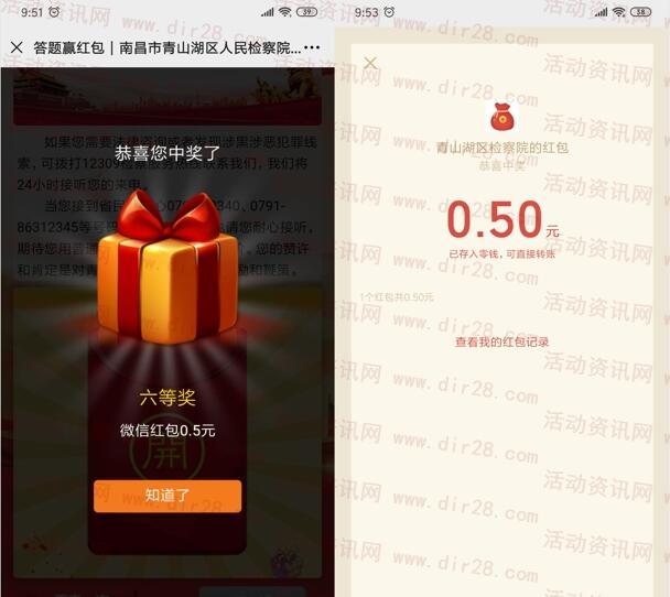 南昌青山湖检察民法典答题抽万元微信红包 亲测中0.5元