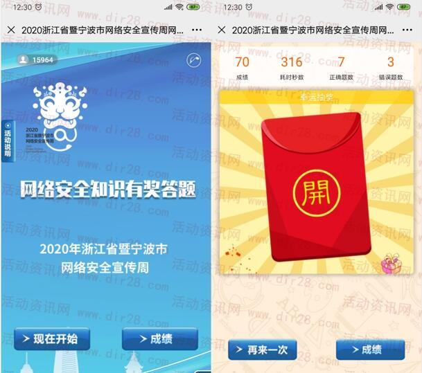 宁波网信网络安全宣传答题挑战抽1.6万个微信红包奖励