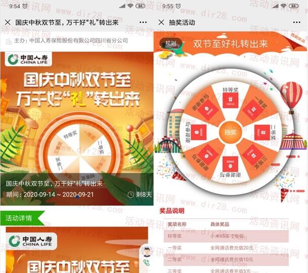 中国人寿保险双节至万千好礼抽5-20元话费、小米电视