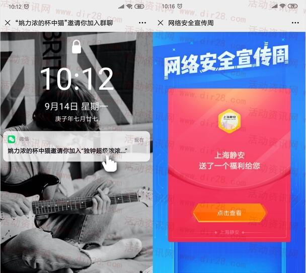 上海静安网络安全宣传周答题抽随机微信红包 可抽多次