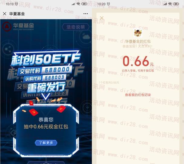 华夏基金财富家科创50ETF抽5000个微信红包 亲测中0.66元