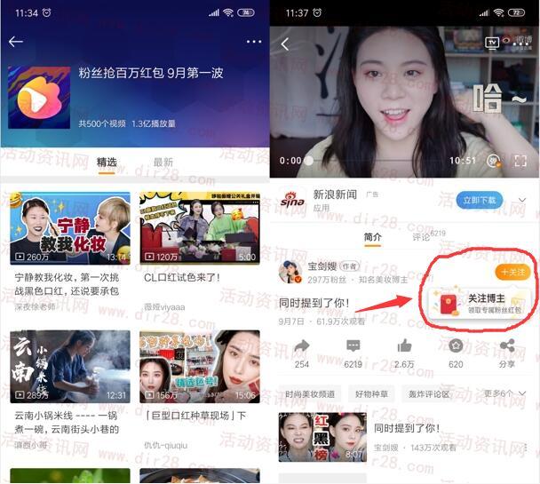 微博9月粉丝抢百万红包活动 亲测中1.94元可提现支付宝