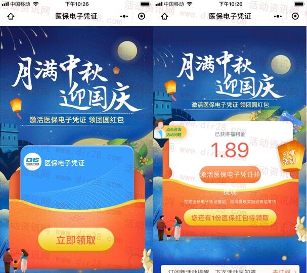 腾讯健康月满中秋迎国庆领取微信红包 亲测1.89元推零钱