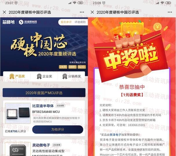 2020年度硬核中国芯评选活动抽1-100元手机话费、京东卡