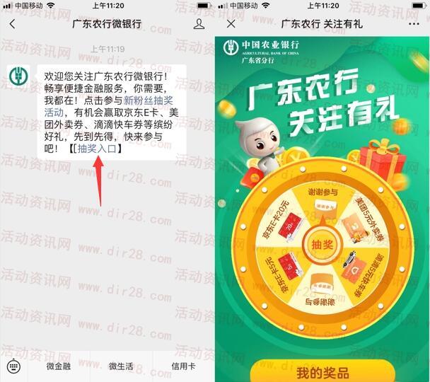 广东农行微银行新粉有礼抽5-20元京东卡、美团外卖券