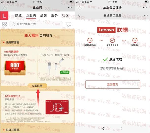 联想企业购注册会员1元购买二合一数据线+20元京东卡