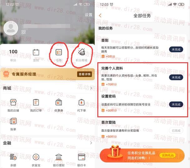 智农通app积分挥霍狂欢注册领取1-5元手机话费 非秒到