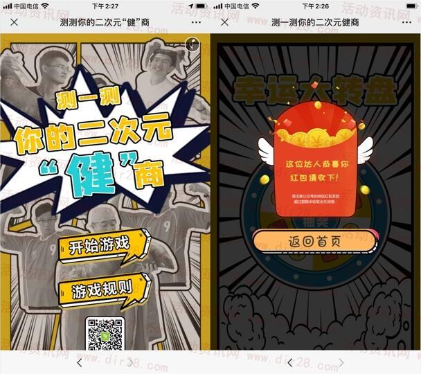 广州市卫生健康测二次元健商抽0.88-8.88元微信红包奖励