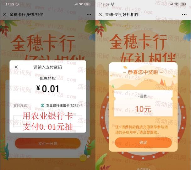 中国农业银行好礼相伴抽5-10元京东卡、10元手机话费