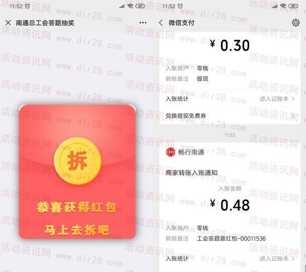 南通总工会个人信息保护日抽随机微信红包 亲测中0.48元