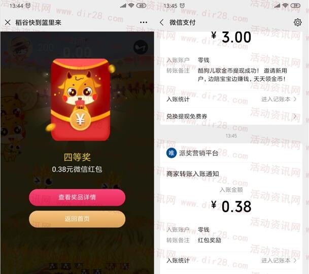 广东农信稻谷快到篮里来游戏抽0.38-88元微信红包奖励