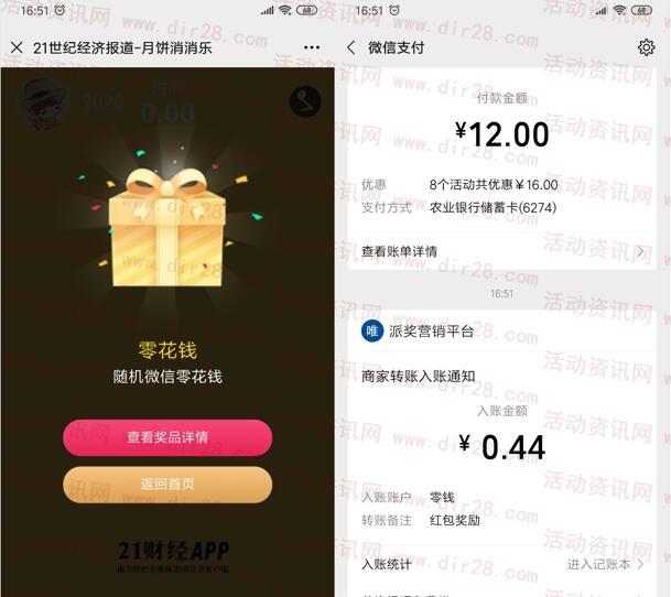 21世纪经济报道月饼消消乐抽随机微信红包 亲测中0.44元