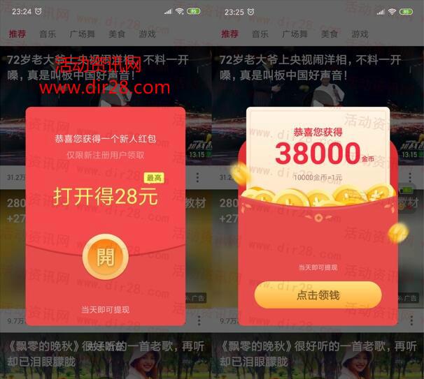 热火视频极速版app下载秒领取0.3元微信红包 亲测秒推