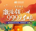 腾讯医保双节同庆活动抽随机微信红包 亲测1.08元推零钱