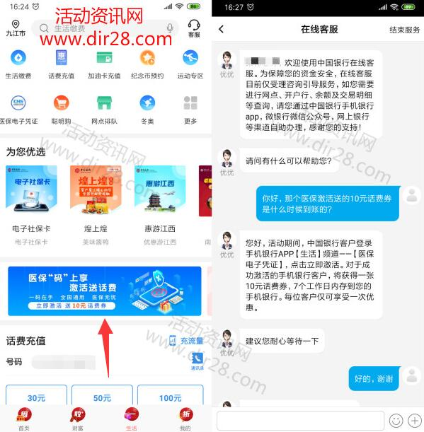 中国银行医保码上享活动送10元话费券 可20充30元话费