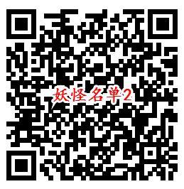 妖怪名单手游手Q端4个活动试玩领取5-188个Q币奖励