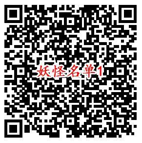 妖怪名单微信端今日首发试玩领取2-188元微信红包奖励