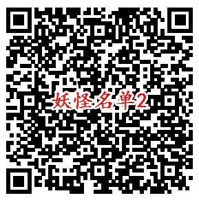 妖怪名单微信端2个活动试玩领取2-188元微信红包奖励