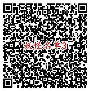 妖怪名单微信端3个活动试玩领取2-188元微信红包奖励