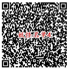 妖怪名单微信端4个活动试玩领取2-188元微信红包奖励