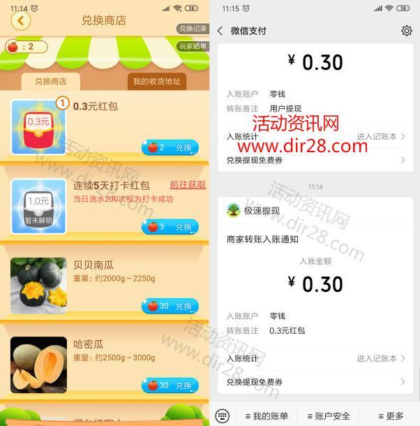 蟠桃微阅、元气果园app下载领0.6元微信红包 亲测秒推