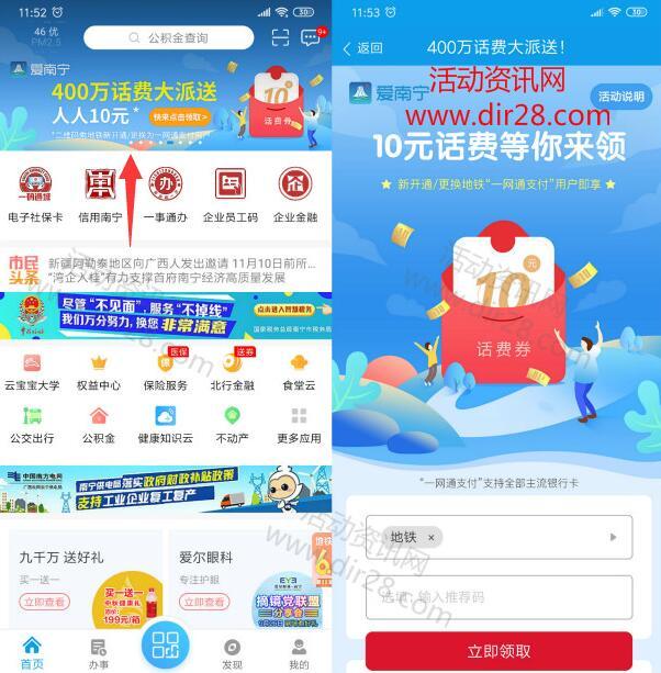 爱南宁app注册领取10元手机话费近乎秒到账 共400万话费