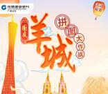 建行广州分行羊城拼图大作战抽微信红包、10元手机话费