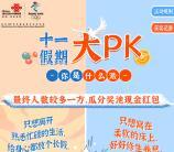 甘肃联通国庆大PK投票瓜分10万个微信红包 9月30号瓜分