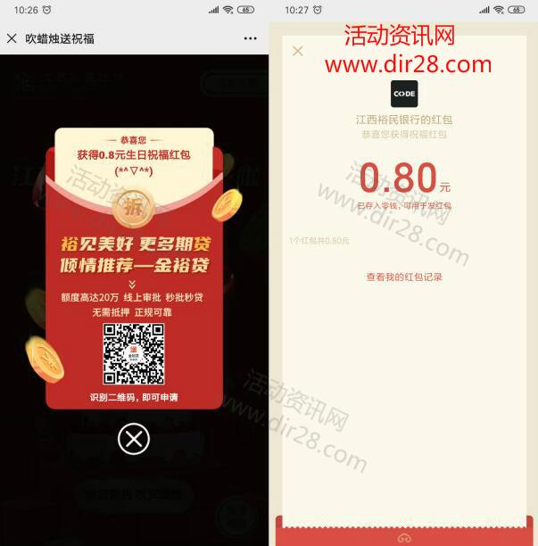 江西裕民银行1周岁吹蜡烛抽6万个微信红包 亲测中0.8元