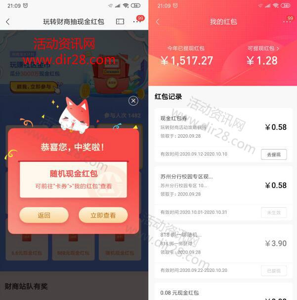 招商银行财商站队PK活动抽随机现金红包 亲测中0.58元