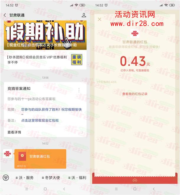 [已开奖]甘肃联通国庆大PK投票瓜分10万个微信红包奖励