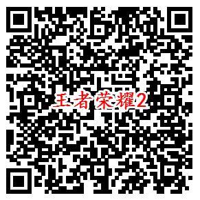 王者荣耀微信幸运用户登录领取1.88-66.6元微信红包奖励