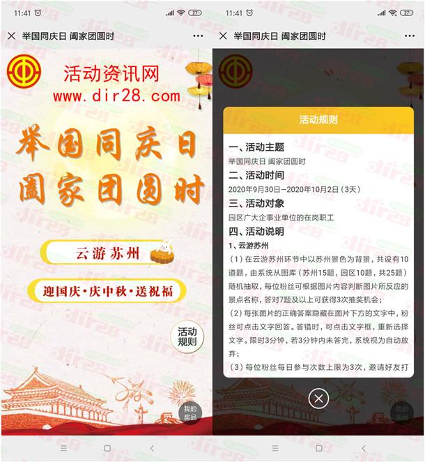 园工会双节同庆云游苏州抽0.3-3元微信红包、20元话费