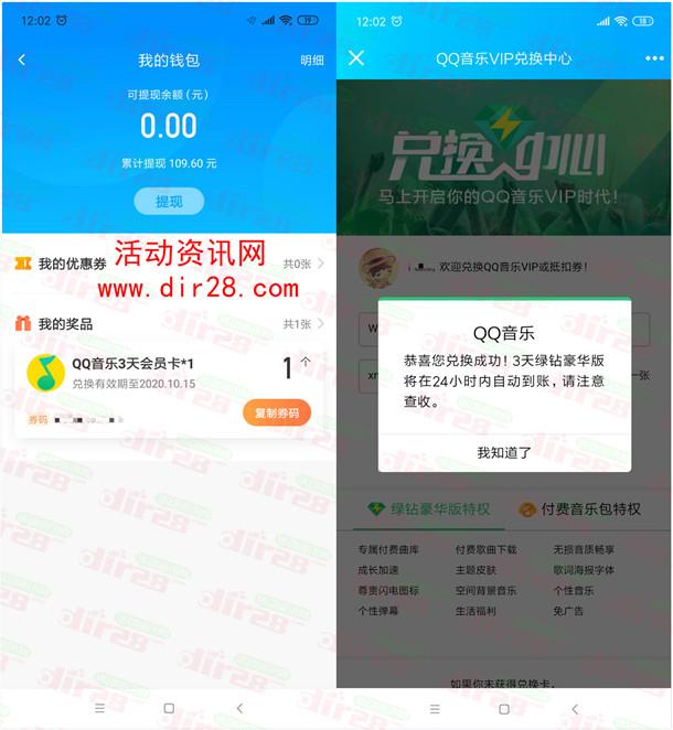 腾讯地图国庆出游嘉年华抽3天豪华绿钻、20万现金红包