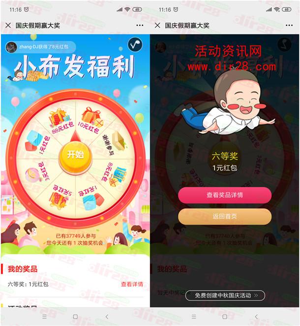 中国广州发布国庆假期福利抽1-88元微信红包 亲测中1元