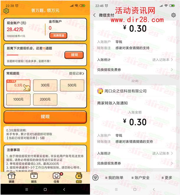 美食猜猜、表情猜猜猜app下载领取0.6元微信红包推零钱