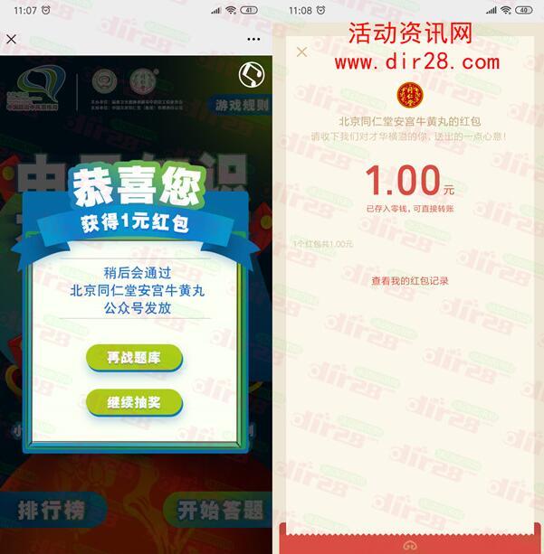 北京同仁堂中风知识闯关答题抽1-5元微信红包 亲测中1元